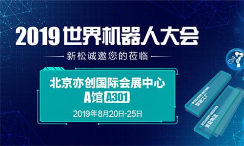 新松参展2019世界机器人大会