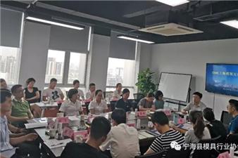 宁海模协举办DMC上海模展互动交流会