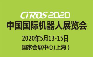 2020年第9届中国国际机器人展览会 (CIROS2020)