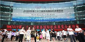 2019年第22届青岛国际机床展览会会专题
