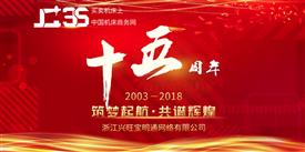 浙江興旺寶明通成立十五周年