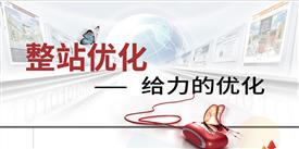 机床商务网整站优化专题