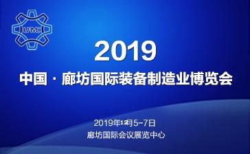 2019河北·廊坊國際裝備制造業博覽會