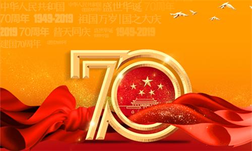 國慶佳節 機床商務網祝祖國母親節日快樂!