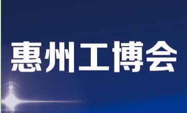 2019惠州国际工业博览会