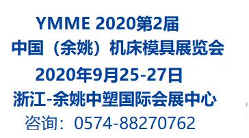 YMME 2020第2届中国(余姚)机床模具展览会
