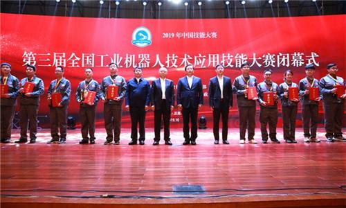 2019年中國技能大賽—第三屆全國工業機器人技術應用技能大賽成功舉辦