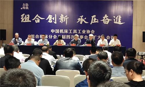中国机床工具工业协会组合机床分会八届四次理事会(扩大)会议在玉环召开