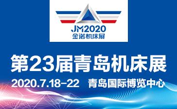 JM2020第23届青岛国际机床展览会