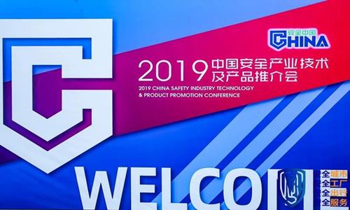 """亮相   2019中国安全产业技术及产品推介会上的""""黑科技"""" (下篇)"""