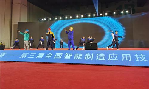 2019年中国技能大赛 ——第三届全国智能制造应用技术技能大赛在河南郑州落幕