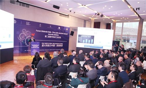 第二届中意机床工业论坛在京召开