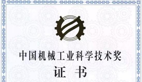 """北京机电研究所有限公司荣获""""中国机械工业科学技术奖"""" 两项"""