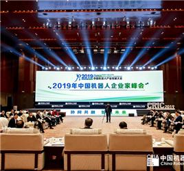 华数机器人受邀出席2019中国机器人产业发展大会并作主题演讲