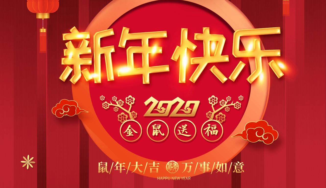 机床商务网祝大家新年快乐 附网站春节放假通知