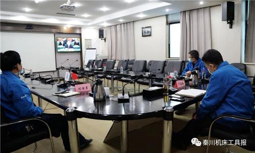 秦川集团参加省国资委系统防疫情和稳经济视频工作会
