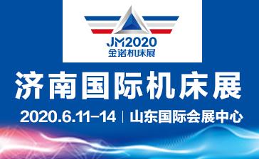(济南机床展)第23届济南国际机床展览会