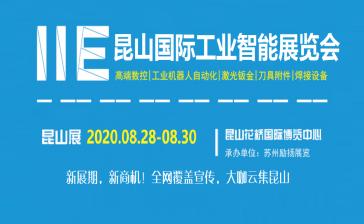 2020IIE昆山国际工业智能展览会