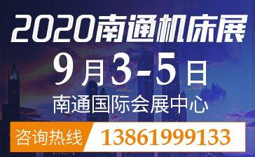 2020第二屆中國南通國際智能工業裝備產業博覽會