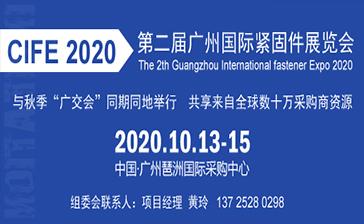 2020第二屆廣州國際緊固件展覽會
