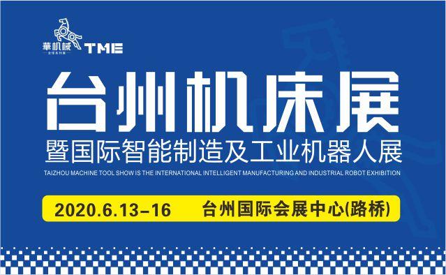 第十六届台州(路桥)机床展