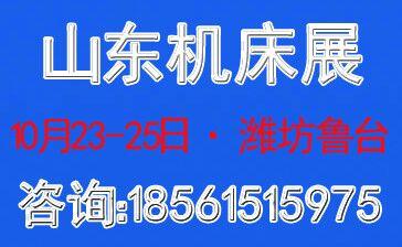 2020年第七届山东潍坊机床工模具展览会