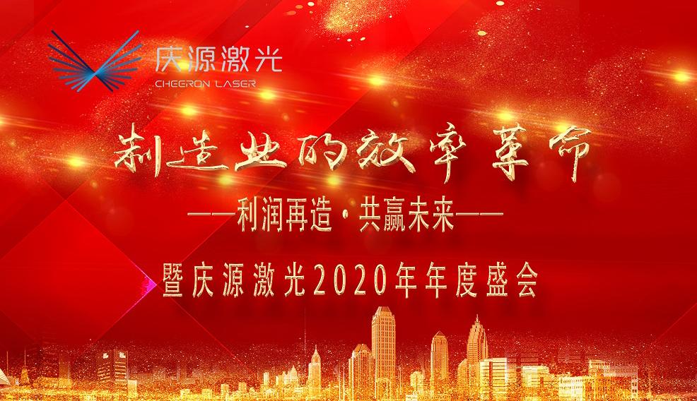 庆源激光2020年年度盛会直播