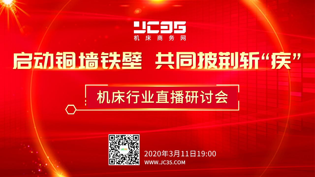 """啟動銅墻鐵壁 共同披荊斬""""疾"""" 機床行業直播研討會"""