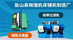 盐山县晓瑞w88网站手机版辅机制造厂