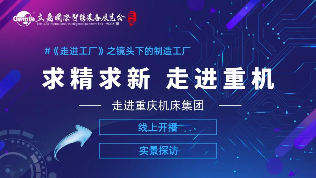走进重庆机床集团,阅工业领域精良装备