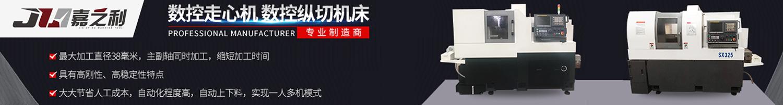 邹平嘉之利数控w88网站手机版有限公司