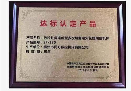 达标认定产品之十一:泰州同方数控TF-320获2018年认定