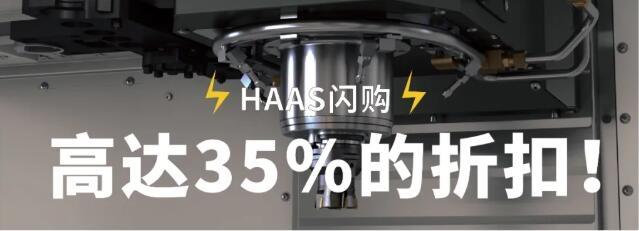 哈斯限时闪购!!高达35%的优惠!你没有看错,快来抢购吧!