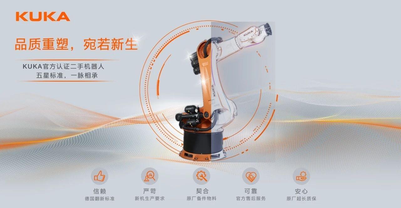 品质重塑 宛若新生 KUKA认证二手机器人本色依旧
